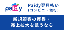 Paydy翌月払い(コンビニ・銀行)