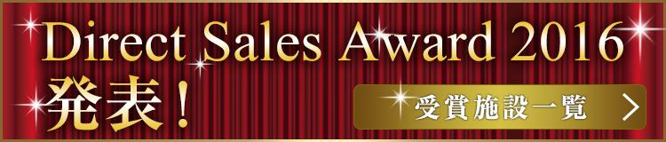 Direct Sales Award 2016 発表!