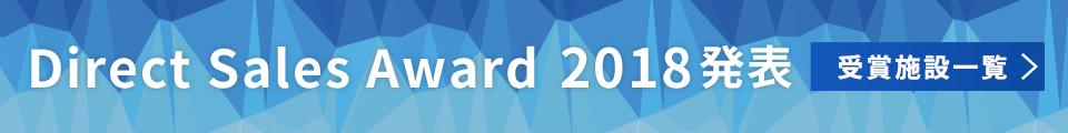 Direct Sales Award 2018