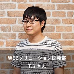 WEBソリューション開発部 T.S.さん