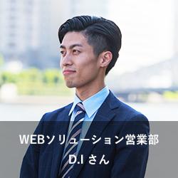 WEBソリューション営業部 D.I.さん