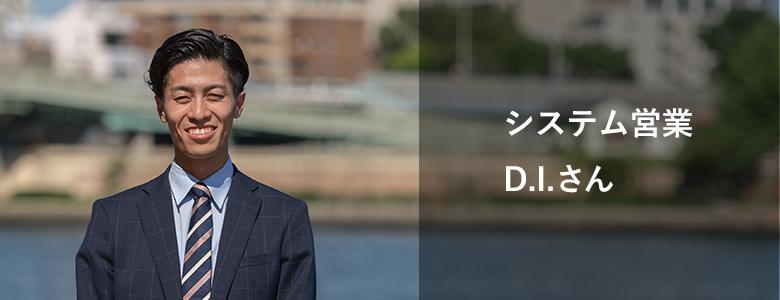 営業職 D.I.さん