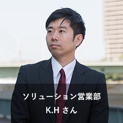 ソリューション営業部 K.H.さん